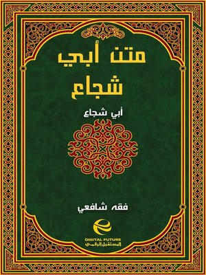 cover image of متن أبي شجاع