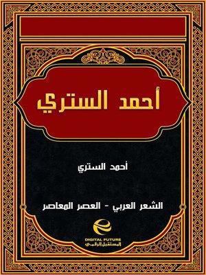 cover image of أحمد الستري