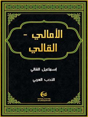 cover image of الأمالي - جزء 1