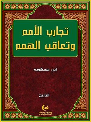 cover image of تجارب الأمم وتعاقب الهمم - جزء 1
