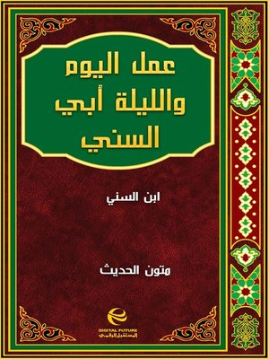 cover image of عمل اليوم والليلة أبي السني