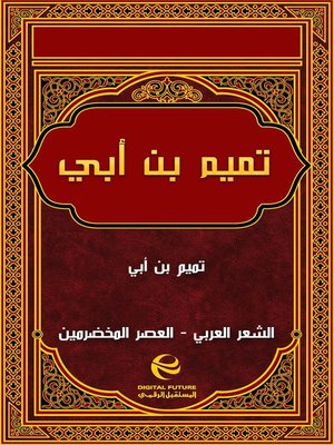 cover image of تميم بن أبي