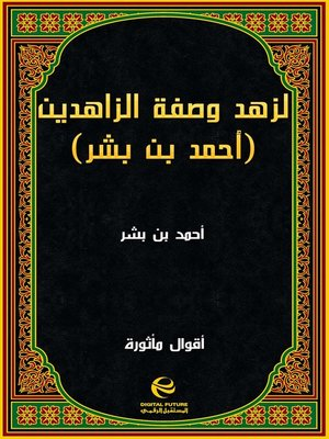 cover image of الزهد وصفة الزاهدين (أحمد بن بشر)