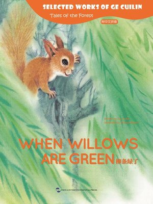 cover image of 柳条绿了(When Willows Are Green)