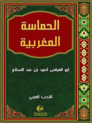 cover image of الحماسة المغربية - جزء 2