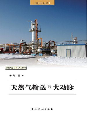 "cover image of 天然气输送的大动脉(西气东输)(Energy ""Expressway"": West-East Natural Gas Transmission )"