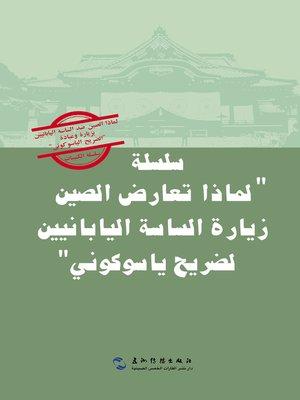 "cover image of سلسلة ""لماذا تعارض الصين زيارة الساسة اليابانيين لضريح ياسوكوني"" (مجموعة من 5 مجلدات) (باللغة العربي"