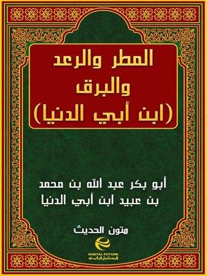 cover image of المطر والرعد والبرق (ابن أبي الدنيا)
