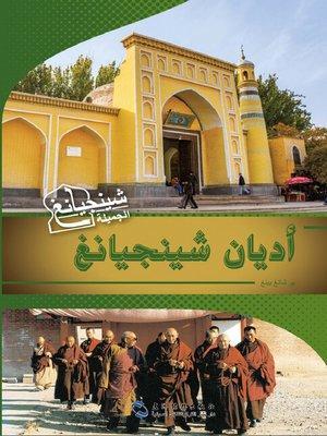 cover image of شينجيانغ المتنوعة (多元新疆 )