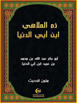 cover image of ذم الملاهي ابن أبي الدنيا