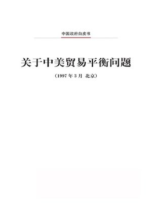 cover image of 关于中美贸易平衡问题 (On Sino-US Trade Balance)