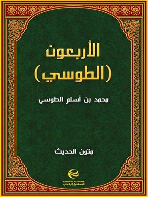 cover image of الأربعون (الطوسي)