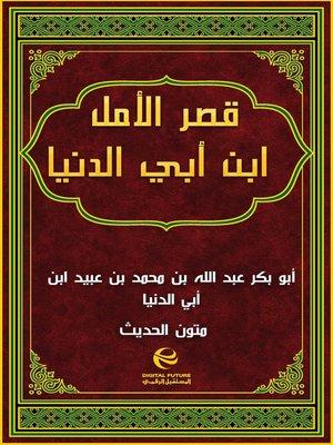 cover image of قصر الأمل ابن أبي الدنيا