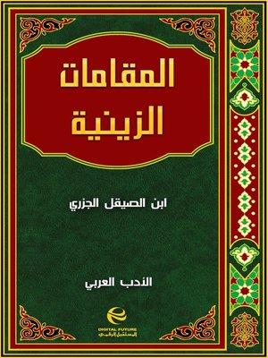cover image of المقامات الزينية