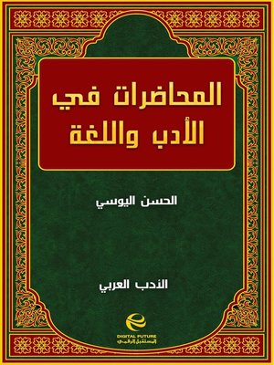 cover image of المحاضرات في الأدب واللغة - جزء 3