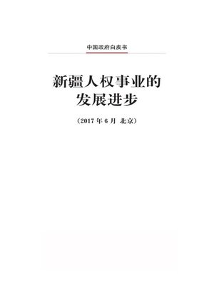 cover image of 新疆人权事业的发展进步 (Human Rights in Xinjiang - Development and Progress)