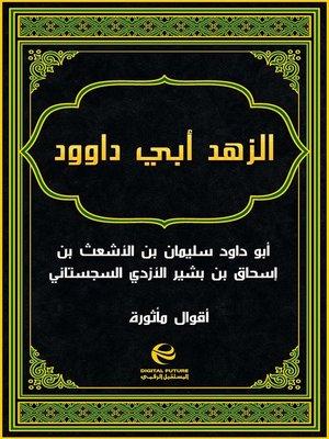 cover image of الزهد أبي داوود