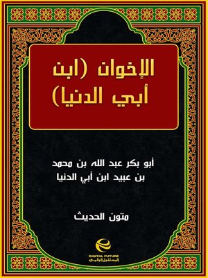 cover image of الإخوان (ابن أبي الدنيا)