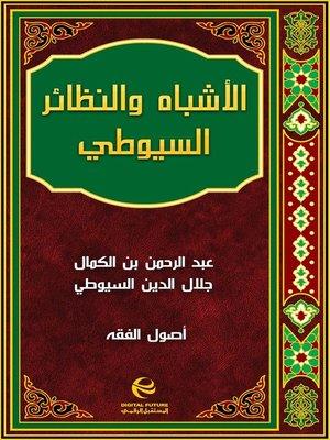 cover image of الأشباه والنظائر السيوطي