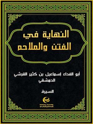 cover image of النهاية في الفتن والملاحم
