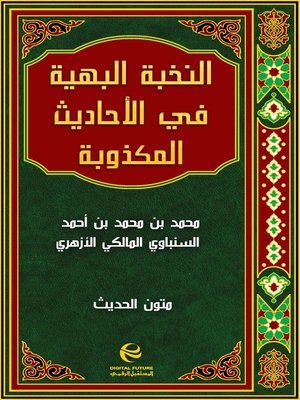 cover image of النخبة البهية في الأحاديث المكذوبة