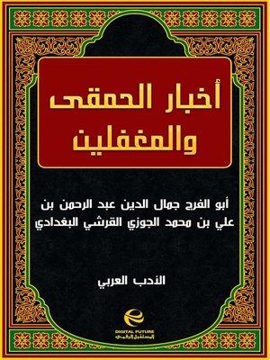cover image of أخبار الحمقى والمغفلين