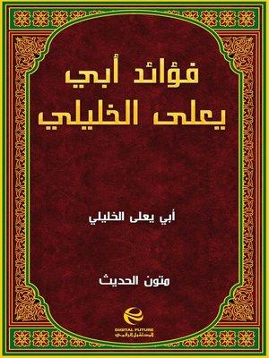 cover image of فؤائد أبي يعلى الخليلي