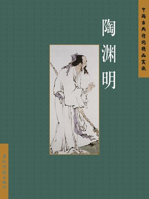 cover image of 陶渊明(Tao Yuanming)