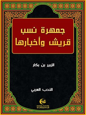 cover image of جمهرة نسب قريش وأخبارها - جزء 1