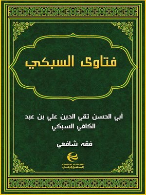 cover image of فتاوى السبكي