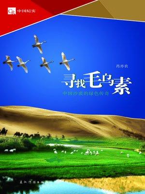 cover image of 寻找毛乌素:中国沙漠的绿色传奇(Looking for Mu Us Desert: A Green Legend of China's Desert)