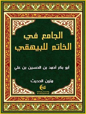 cover image of الجامع في الخاتم للبيهقي