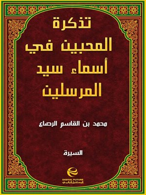 cover image of تذكرة المحبين في أسماء سيد المرسلين