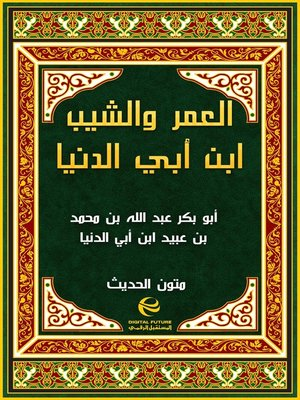 cover image of العمر والشيب ابن أبي الدنيا