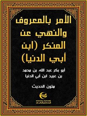 cover image of الأمر بالمعروف والنهي عن المنكر (ابن أبي الدنيا)