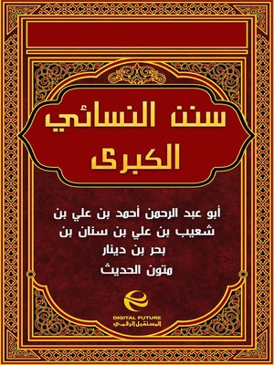 cover image of السنن النسائي الكبرى