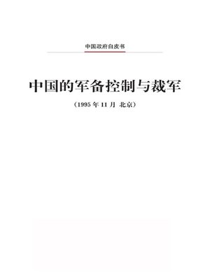 cover image of 中国的军备控制与裁军 (China Arms Control and Disarmament)