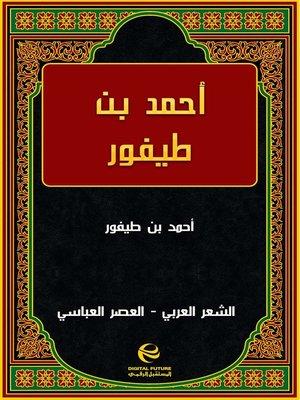 cover image of أحمد بن طيفور