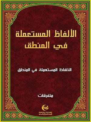 cover image of الألفاظ المستعملة في المنطق