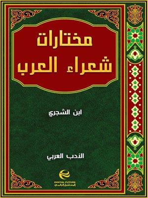 cover image of مختارات شعراء العرب - جزء 1