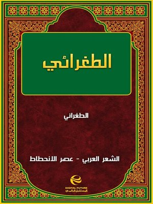 cover image of الطغرائي