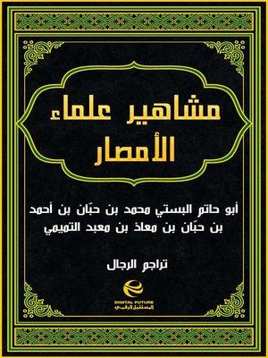 cover image of مشاهير علماء الأمصار