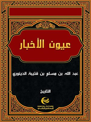 cover image of عيون الأخبار - جزء 2