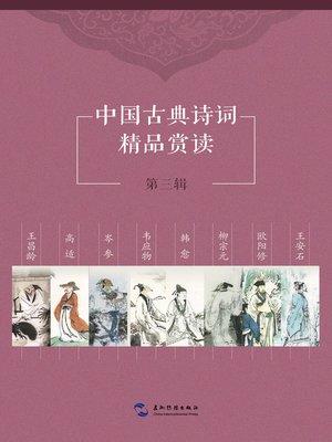 cover image of 中国古典诗词精品赏读第三辑套书8本 (Books 1-8) Vol. 3)