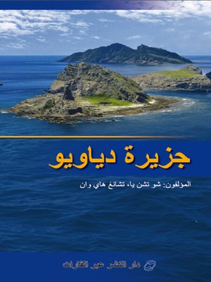 cover image of جزر دياويو (钓鱼岛)