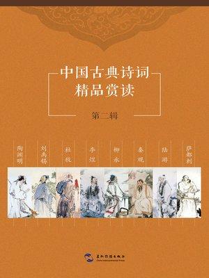 cover image of 中国古典诗词精品赏读第二辑套书8本 (Books 1-8) Vol. 2)