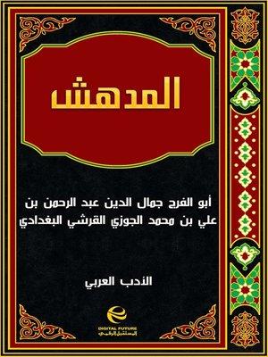 cover image of المدهش