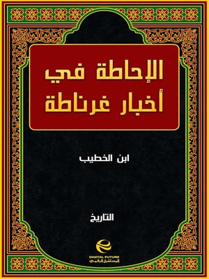 cover image of الإحاطة في أخبار غرناطة - جزء 2