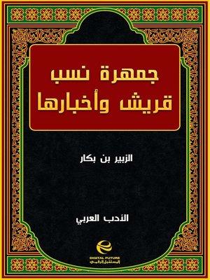 cover image of جمهرة نسب قريش وأخبارها - جزء 3