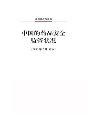 cover image of 中国的药品安全监管状况 (Status Quo of Drug Supervision in China)